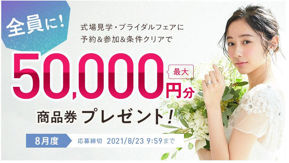 zexy2021年キャンペーン